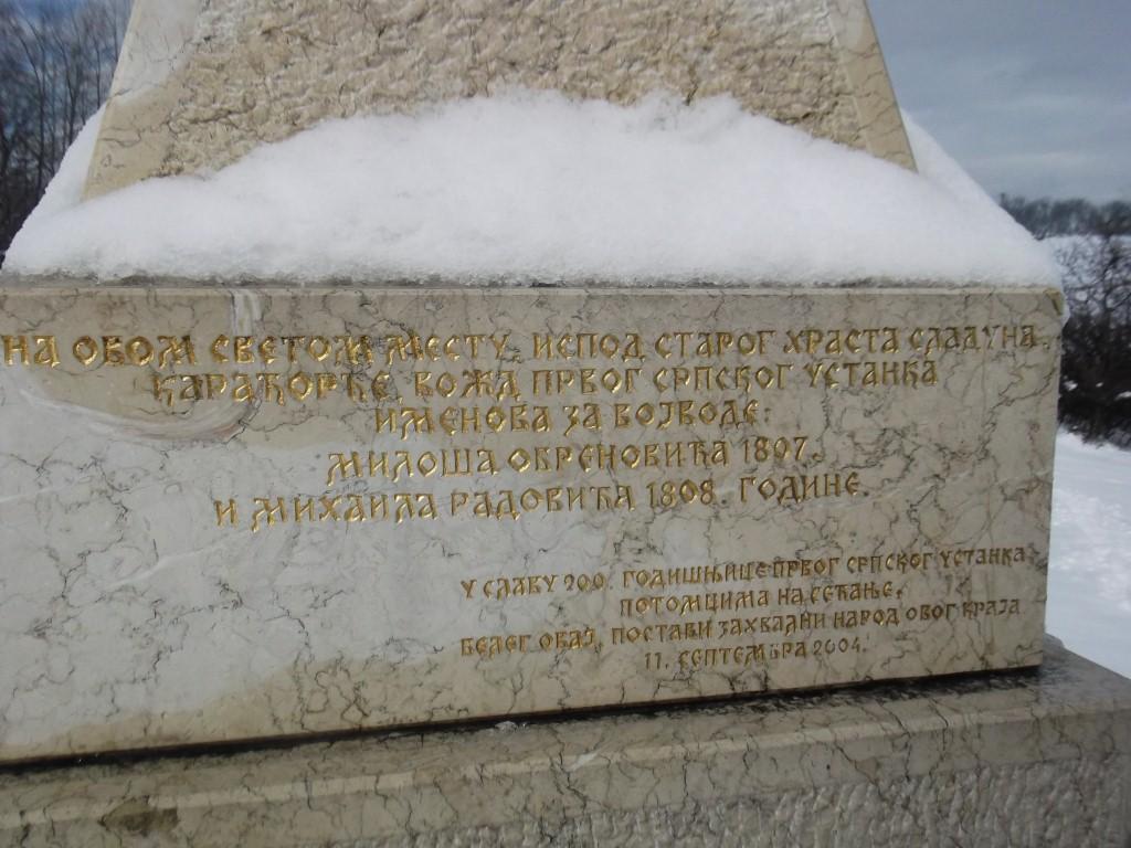 spomenik u ravanjskom polju